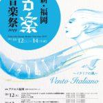 イタリア歌曲集の魅力|波多野睦美|アクロス福岡 国際会議場