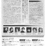 flyer_180509