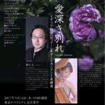 櫻田亮 レチタールカンタンド名曲選 東京オペラシティ 近江楽堂