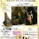 中世イタリアとフランスの宮廷舞曲 第13回 小金井音楽談話室 小金井 宮地楽器ホール