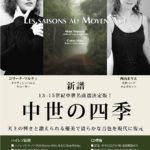 西山まりえ「中世の四季」発売記念ミニコンサート&サイン会
