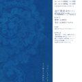 西山まりえが弾く ヒストリカル・ハープの植物文様|藤枝守 作曲|東京オペラシティ 近江楽堂