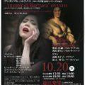 バルバラ・ストロッツィの恋人、またはヴェネツィアの恋人 秘密のひと……嘘つき!悔い改めよ|東京オペラシティ 近江楽堂
