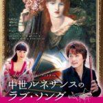 中世ルネサンスのラブ・ソング|濱田芳通|サラマンカホール