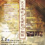 天正遣欧少年使節の物語|アントネッロ|松本市音楽文化ホール