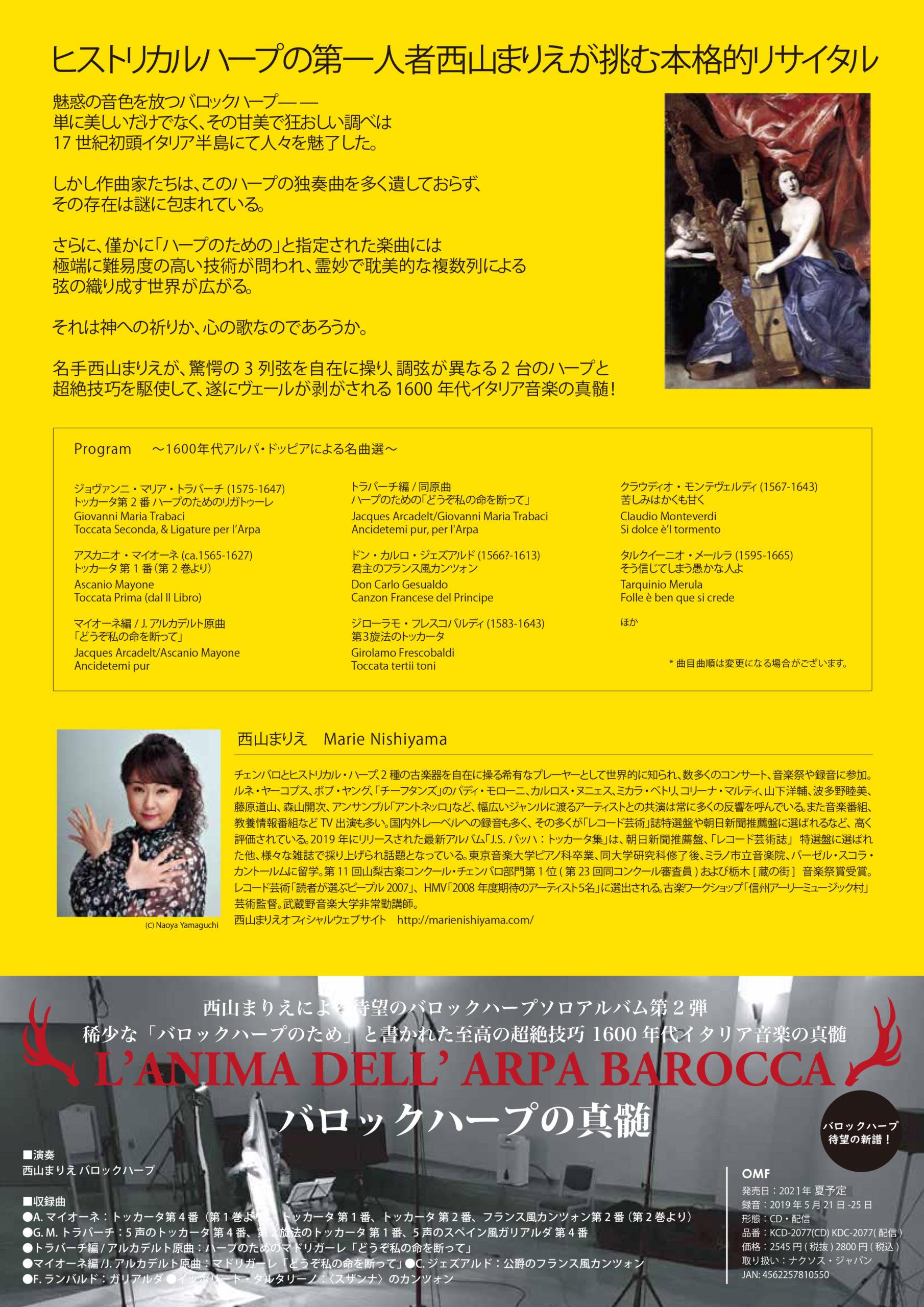 21.6.9近江楽堂チラシ裏