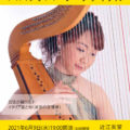 西山まりえバロックハープ・リサイタル|東京オペラシティ 近江楽堂