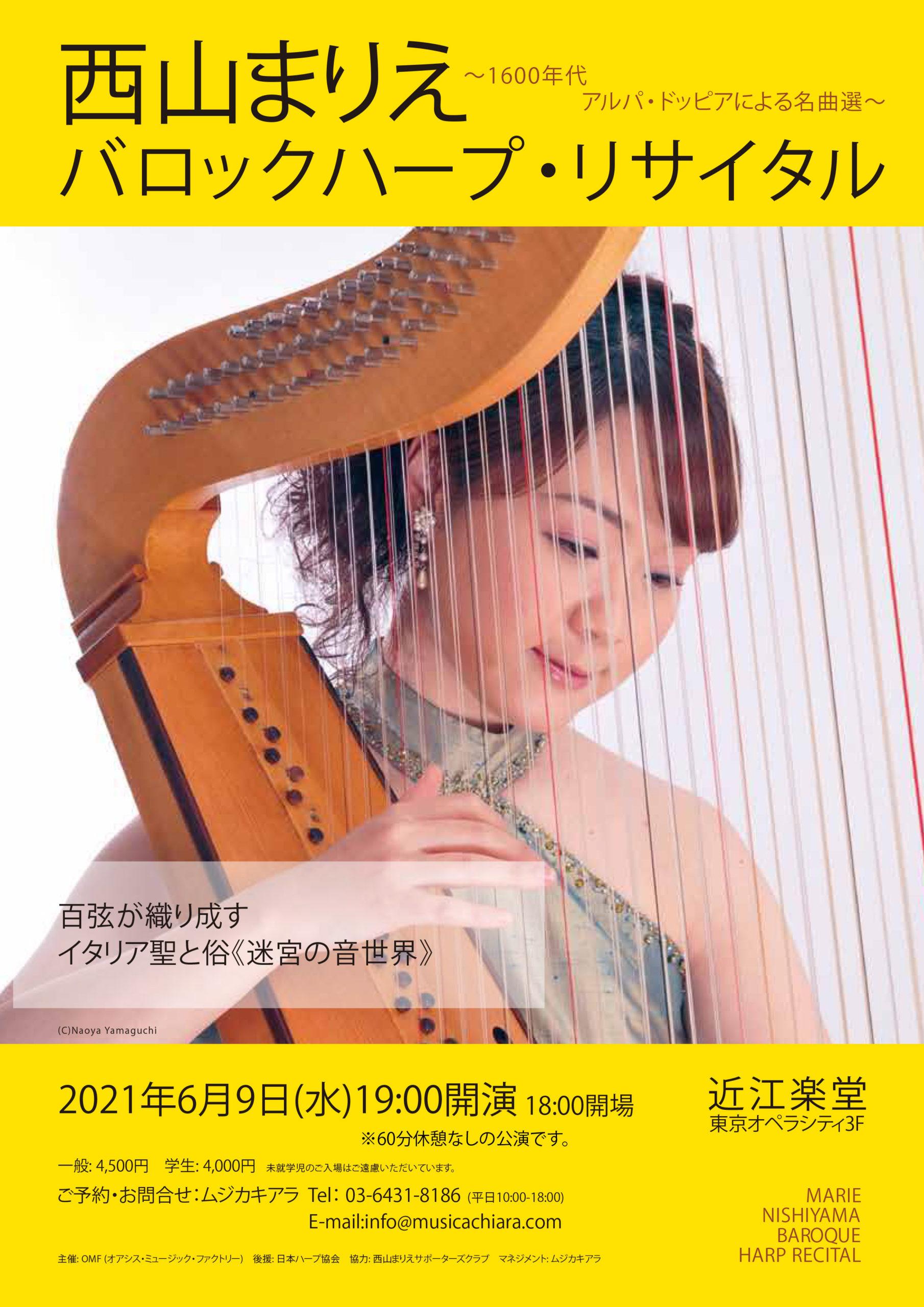 21.6.9近江楽堂チラシ表