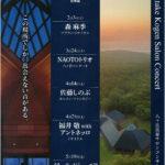 福井敬 アントネッロ|リサイタル|八ヶ岳高原音楽堂
