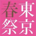 東京・春・音楽祭2021|イタリア〜狂熱のバロック歴遊|旧東京音楽学校奏楽堂