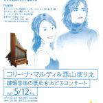 コリーナ・マルティ 西山まりえ|鍵盤音楽の歴史をたどるコンサート|いわき芸術文化交流館アリオス
