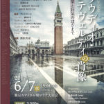 ラ・ヴォーチェ・オルフィカ クラウディオ・モンテヴェルディの肖像 東京カテドラル聖マリア大聖堂