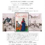 ギョーム・デュファイの生涯と音楽|ウェスレアン・ホーリネス教団淀橋教会・小原聖堂