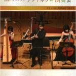 古楽アンサンブル アントネッロ|演奏会|六花亭 ふきのとうホール
