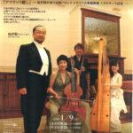 福井敬|イタリア古典歌曲集|白寿ホール