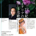 櫻田亮|17世紀イタリアの悲しき恋歌|東京オペラシティ 近江楽堂