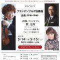 J.S.バッハ:ブランデンブルク協奏曲 全曲|新日本フィルハーモニー交響楽団|定期演奏会|すみだトリフォニーホール